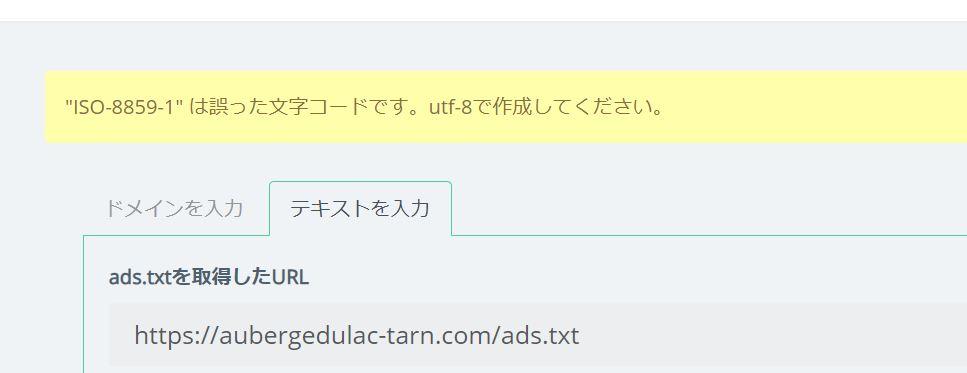 アドセンスads.txtファイル対処法