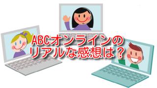 ABCオンライン ヒトデ