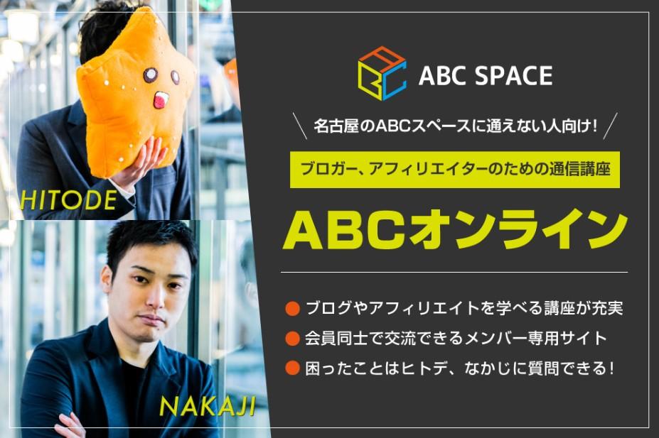 ABCオンラインサロン