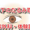 【体験談】50代で目の下のたるみを取る!①準備編