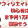 アフィリエイト初心者はまず月1万円を目指す!