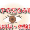 【体験談】50代で目の下のたるみを取る!⑩8~10日目の写真