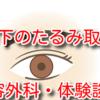 【体験談】50代で目の下のたるみを取る⑪11~13日目の写真