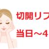 【切開フェイスリフト】ダウンタイム(当日~3日目)