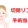 【切開フェイスリフト】手術後当日
