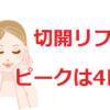 【切開フェイスリフト】ダウンタイム4日目がピーク!