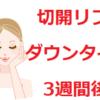 【切開フェイスリフト】3週間後の経過報告!
