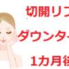 【切開フェイスリフト】ダウンタイム1ヶ月目